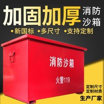Fire sand box fire box yellow sand box fire 119 box size box fire extinguishing fire station special sand box
