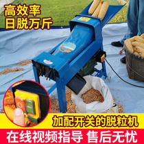 Corn Thresher household small electric corn Thresher threshing Thresher corn Thresher automatic planing Bud Valley