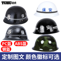 Anti-riot helmet explosion-proof security helmet helmet camouflage helmet tactical helmet helmet male school security equipment