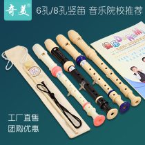 Chimei clarinet 6-hole 8-hole childrens beginner students with six-hole 8-hole adult playing professional zero-based flute