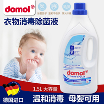 Domol German imported clothing disinfection sterilizing liquid laundry detergent mildly defaced non-irritating baby underwear disinfection.