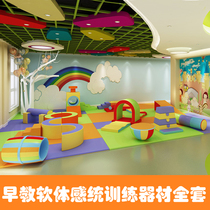 Early childhood Child Care Center Children indoor parent-child software climbing slip combination honeycomb slide training equipment large toys