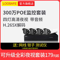 Long as the 300 million poe monitoring equipment HD package network camera monitor home outdoor factory