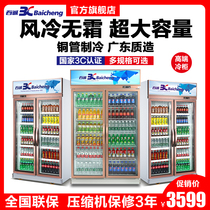Baicheng commercial refrigerator large-capacity beverage refrigerated display cabinet two-door vertical freezer supermarket convenience store freezer
