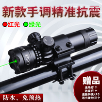 New hand-tuned laser low tube clip infrared laser sight red and green laser aiming adjustable laser aiming instrument