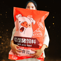 Import giant pig feed snacks spree a box of large box net red snacks girls casual food in bulk