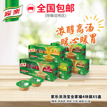 Home music soup treasure 5 taste mix 20 pieces of soup soup concentrate home convenience authentic fast food affordable loaded soup
