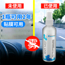 Car glass anti-fog agent windshield anti-fog rearview mirror rearview mirror anti-rain foil anti-window flooding agent
