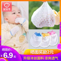 Baby anti-scratch gloves newborn 0-3-6 months baby summer thin breathable cotton anti-scratch artifact