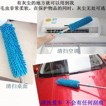Liangda feather duster Duster household retractable bending electrostatic dust sweep ash cleaning ceiling wall Duster