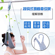 Yonghui hook type cervical traction frame Sling cervical traction frame home cervical neck strap stretch
