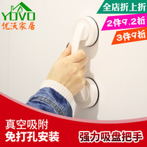 Vacuum suction cup door handle free installation small handle refrigerator cabinet door drawer handle bathroom glass door window handle