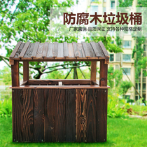 Outdoor anti-corrosion wood trash box scenic park community antique classification carbonized wood large fruit box trash