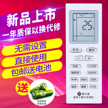 Xin Shang applies to Gree Gree air conditioning remote control universal universal central air conditioning cabinet hanging machine Q Force Yue cool summer