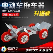 Motorcycle moving car trailer flat tire wheel electric bicycle puncture self-rescue artifact tire thickening bracket electric motorcycle