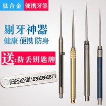 Titanium alloy toothpick titanium portable one self-defense toothpick tube tooth needle multi-function fruit sign tooth artifact