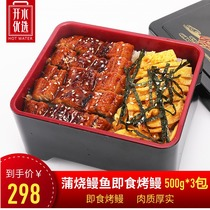 (Fishing appetite)fishing appetite Japanese kamaboko eel ready-to-eat grilled eel 500g*3 packs