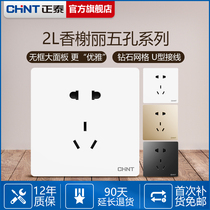Zhengtai switch socket set two three plug five-hole power socket 2L white home five-hole power socket 10