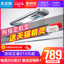 Mrs. Le electric clothes rack lift cross bar balcony intelligent remote control automatic integrated ceiling telescopic drying clothes bar machine