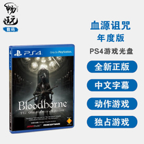 PS4 game Blood source curse old Hunter DLC Blood annual edition Chinese Genuine new spot