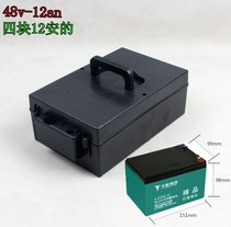 Box with battery electric three-wheeled four-wheeled vehicle battery box 48 12 an special box thickened drop type