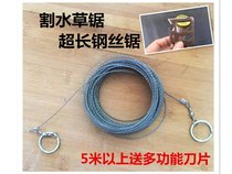 Water grass saw blade long cut grass wire saw cut rope wire saw wire saw stainless steel wire saw cut grass rope