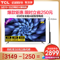 TCL 65V2 65-inch 4K Full Metal ultra-thin HD artificial intelligence network flat LCD TV