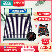 Four seasons MU song solar water heater household automatic electric heating integrated genuine intelligent new dual-use
