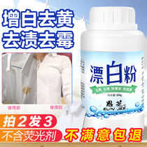Bleach white clothing to yellow whitening bleach clothes to stain reducing agent drifting powder bleaching whitewater household