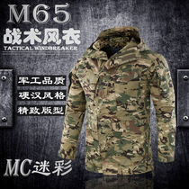 Autumn and winter Consul spy Shadow M65 windbreaker military fan tactical CP Camouflage jacket in the long charge clothing camouflage