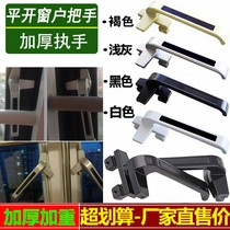 Thickened 38 old aluminum alloy handle old-fashioned plastic doors and Windows handle casement outside the window to open the seven-Word window lock