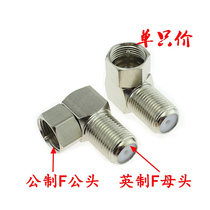Cable TV thread English f head to metric f head to metric f head elbow L-shaped head