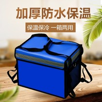 Hungry takeaway rider equipment takeaway incubator delivery Beauty Group takeout box trumpet box delivery refrigerated