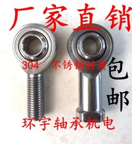 Fish eye rod end to the heart joint bearing stainless steel connecting rod Rod ball head Universal Joint inside and outside the wire thread uncalibrated