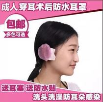 Thickened waterproof earmuffs earmuffs wash bathing pierced ear piercing earmuffs ear waterproof ear bag