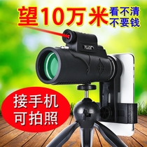 Telescope high-definition night vision outdoor sniper human body ten thousand meters single cylinder cell phone camera concert children