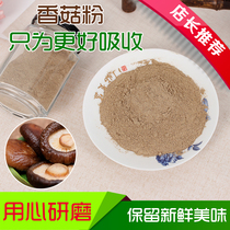 Handmade mushroom powder seasoning organic mushrooms taste fragrant salt baby infants and young children without food added 50g