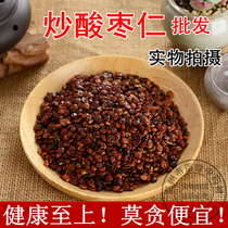 Special fried jujube seed wild authentic fried zaoren pure natural sleep soothing tea bulk non-Tongren 500 grams