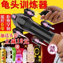 Aircraft Cup male penis exercises glans desensitization reduce sensitivity training massager fun appliances sexy Sao