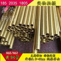 H65 H62 Brass Tube Thin-walled copper tube Copper sleeve outer diameter 11 12 13 14 15 16 17mm wall thickness 0.5.