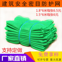 Green building dense mesh seal Car Net cover soil network safety net dust flame retardant safety vertical network elevator protective net