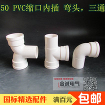 Mark 5075110PVC water pipe no step shrink directly shaped elbow inserted in the shrink three-way.