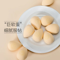 Qiao Wu Chi mini oblique cut beauty egg do not eat powder Lin Yun with the same paragraph sponge puff make-up egg Ball Super Soft giant soft