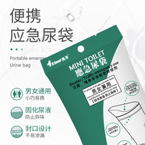 Children emergency urine bag men and women with a mobile toilet portable car with miniature toilet outdoor mobile toilet