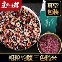Three color brown rice new rice 5 pounds of whole grains red rice black rice brown rice paste whole grains fitness germ rice Fat Rice