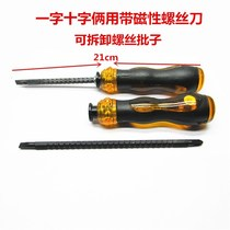 Double-head dual-purpose cross-word electrician repair retractable screwdriver screwdriver screwdriver screwdriver