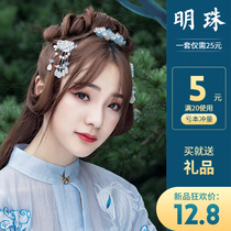 Han Clothing headdress hairpin costume hair crown female ancient hair accessories accessories hairpin Xian Qi tassel step shake hairpin combination sets