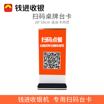 Money into the SMART cash register Scan Code card two-dimensional code card table acrylic T-20*10CM card