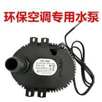 Environmentally friendly air-conditioned water cooling fan special water pump 220 380V submersible pump circulating water supply accessories temperature control anti-drying.