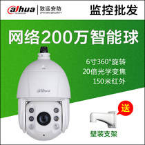 Vision de nuit infrarouge Dahua 2 millions Monitoring HD Intelligent Digital Ball Machine Network Camera DH-SD6C82E-GN